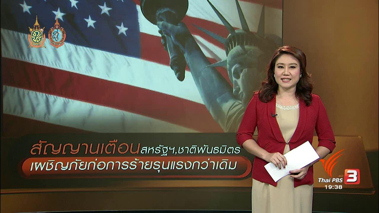 ข่าวค่ำ มิติใหม่ทั่วไทย - วิเคราะห์สถานการณ์ต่างประเทศ : สัญญาณเตือนสหรัฐฯ,ชาติพันธมิตร เผชิญภัยก่อการร้าย