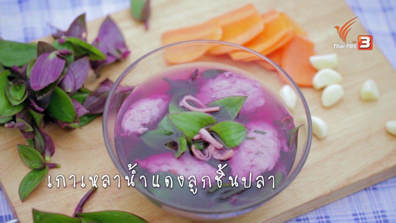 Foodwork - เกาเหลาน้ำแดงลูกชิ้นปลา