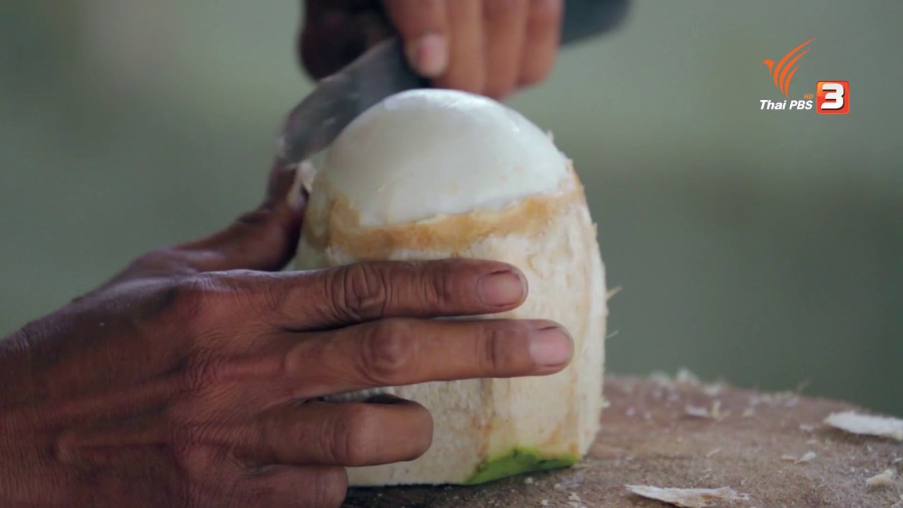 Foodwork - โชว์ลีลาปอกมะพร้าวนอกกะลา