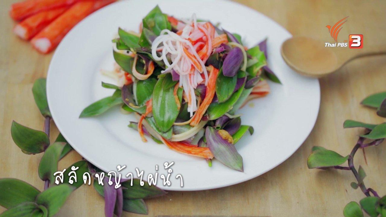 Foodwork - สลัดหญ้าไผ่น้ำ