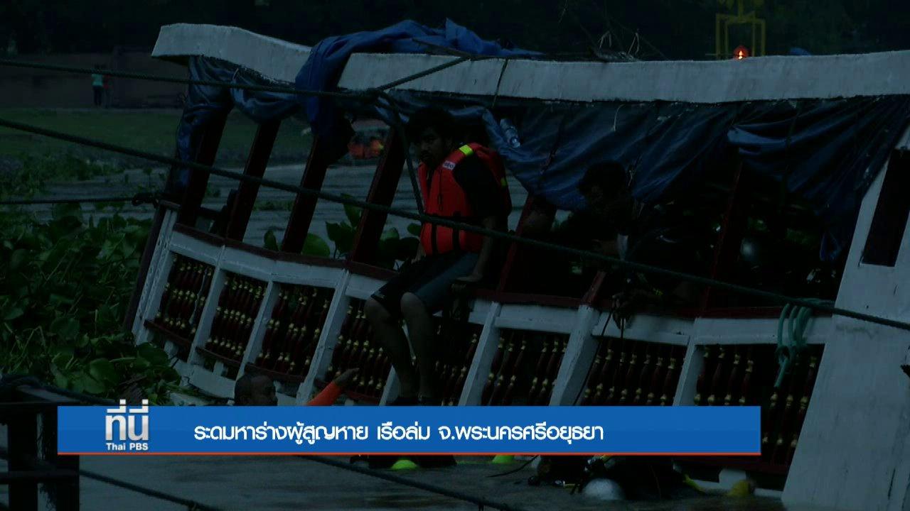 ที่นี่ Thai PBS - ที่นี่ Thai PBS : ระดมหาร่างผู้สูญหาย เรือล่ม จ.พระนครศรีอยุธยา