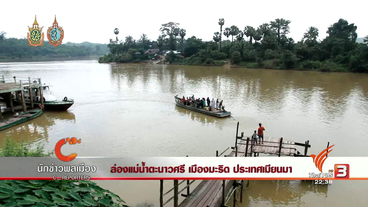 ที่นี่ Thai PBS - นักข่าวพลเมือง : ล่องแม่น้ำตะนาวศรี เมืองมะริด ประเทศเมียนมา