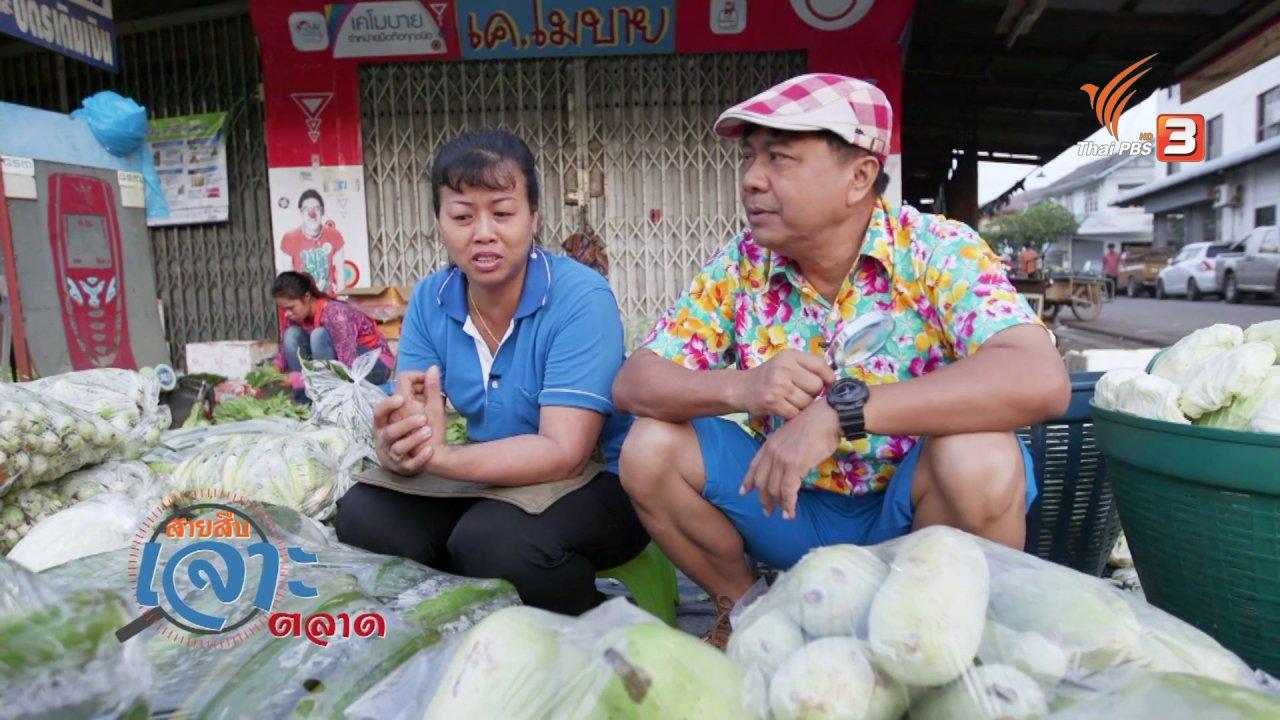 วันใหม่  ไทยพีบีเอส - สายสืบเจาะตลาด : สำรวจราคาผัก ตลาดพนมสารคาม จ.ฉะเชิงเทรา