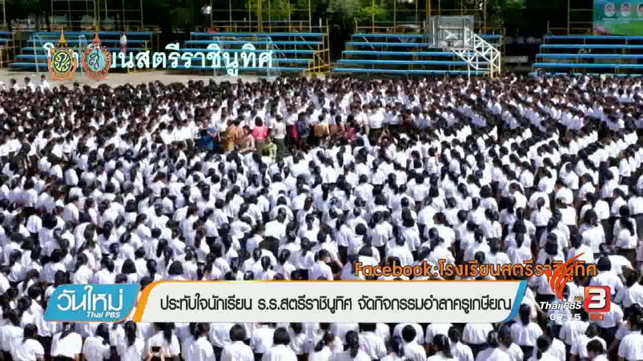 วันใหม่  ไทยพีบีเอส - คลิกให้ปัง : นักเรียนเต้นบาสโลปอำลาครูเกษียณ