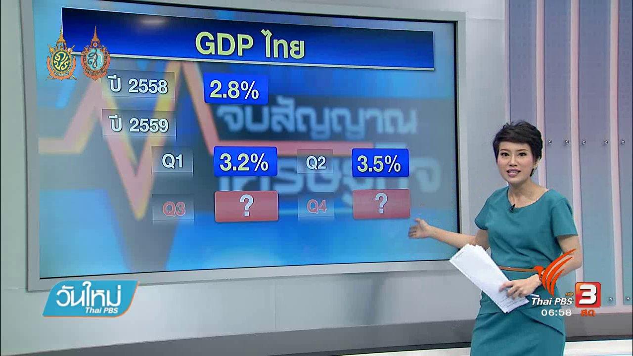 วันใหม่  ไทยพีบีเอส - จับสัญญาณเศรษฐกิจ : ครบรอบ2 ปี รัฐบาลปรับแผนการทำงาน