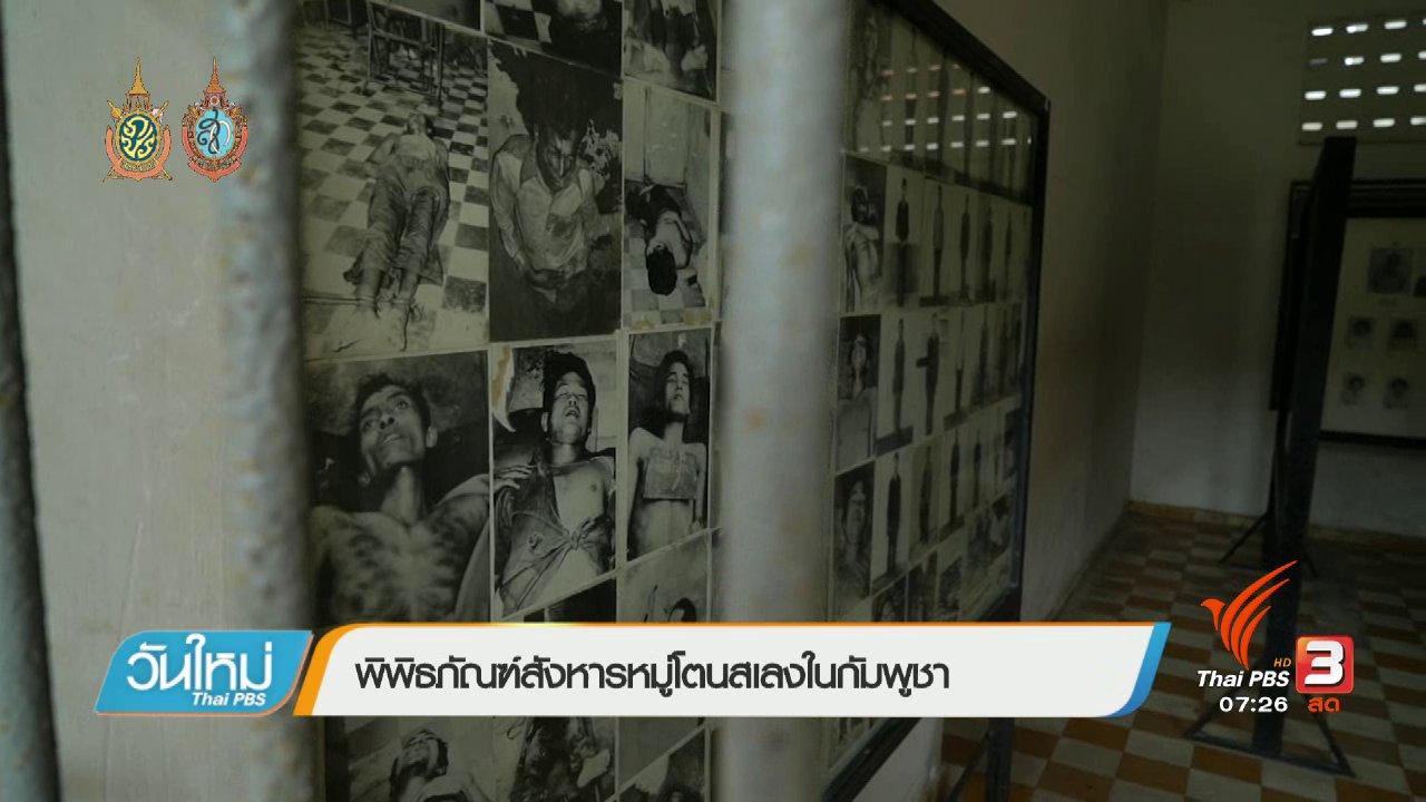 วันใหม่  ไทยพีบีเอส - รู้ทันอาเซียน (AEC) : พิพิธภัณฑ์สังหารหมู่โตนสเลงในกัมพูชา