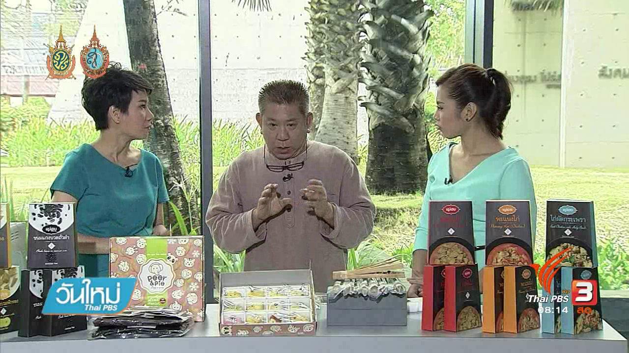 วันใหม่  ไทยพีบีเอส - ลงทุนทำกิน :  นวัตกรรมยืดอายุขนมไทยให้บริโภคได้นานขึ้น