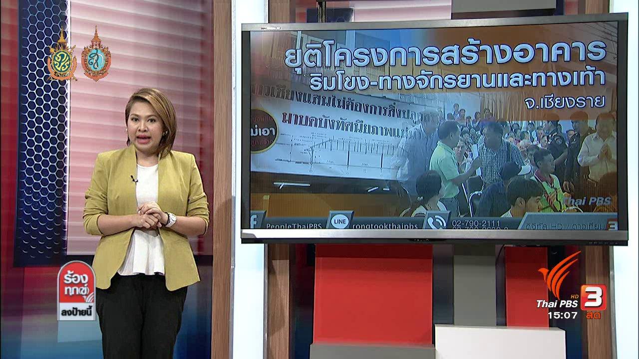 ทุกทิศทั่วไทย - ประเด็นข่าว (21 ก.ย. 59)
