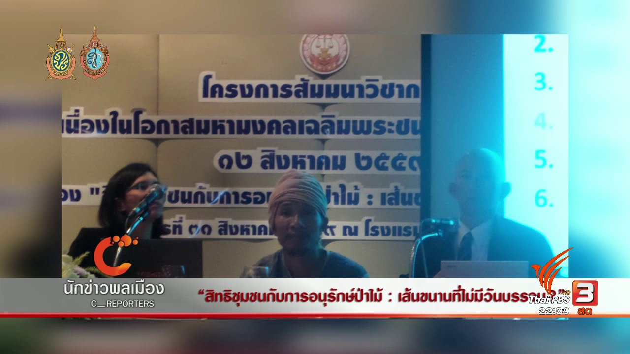 """ที่นี่ Thai PBS - นักข่าวพลเมือง : """"สิทธิชุมชนกับการอนุรักษ์ป่าไม้ : เส้นขนานที่ไม่มีวันบรรจบ ?"""""""