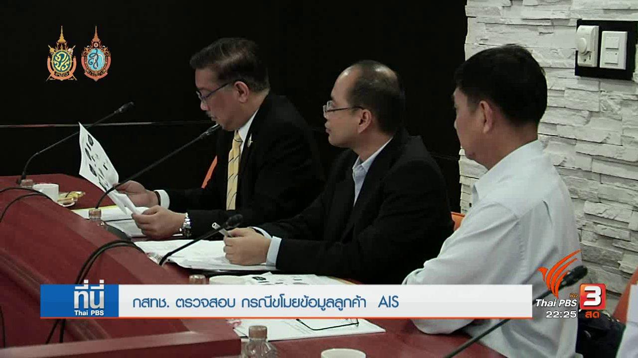 ที่นี่ Thai PBS - กสทช.เตรียมขอดูระบบเข้าถึงข้อมูล AIS