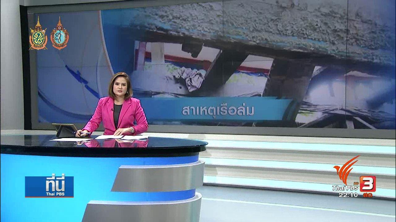 ที่นี่ Thai PBS - ตรวจสอบสาเหตุเรือล่ม จ.พระนครศรีอยุธยา