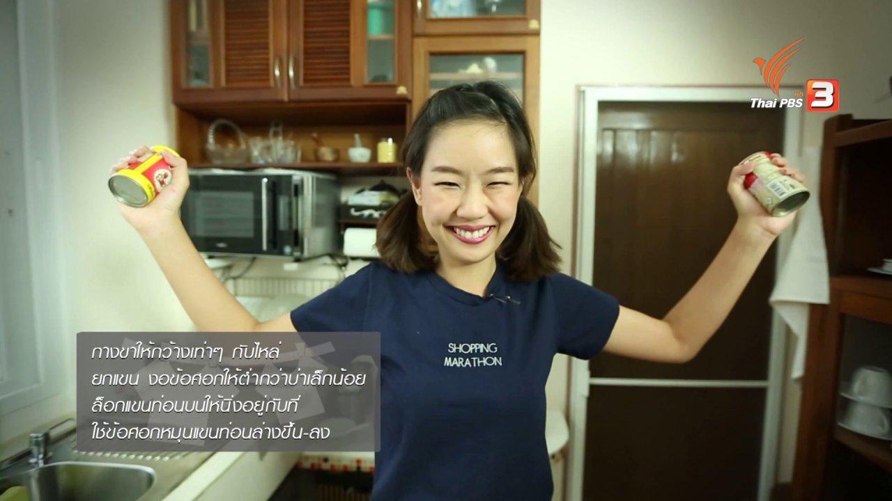 นารีกระจ่าง - หุ่นสวยด้วยงานบ้าน : เตรียมอาหารกระป๋อง
