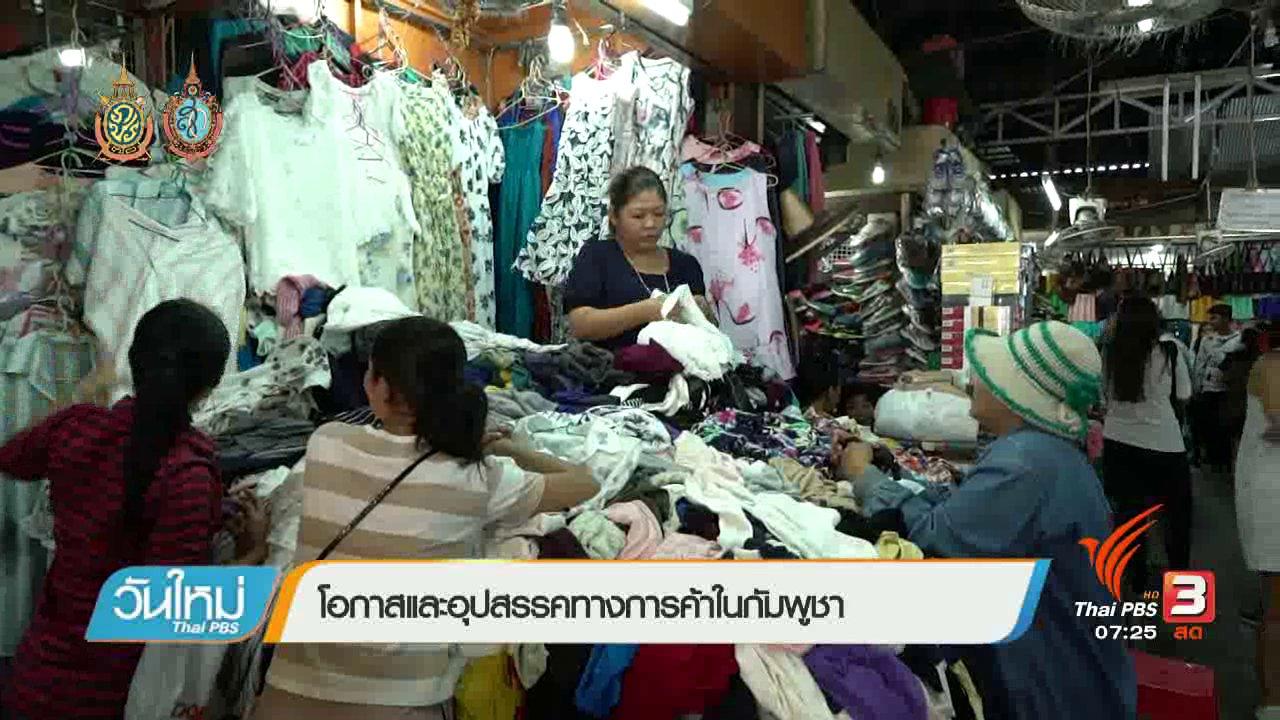 วันใหม่  ไทยพีบีเอส - รู้ทันอาเซียน (AEC) : โอกาสและอุปสรรคทางการค้าในกัมพูชา