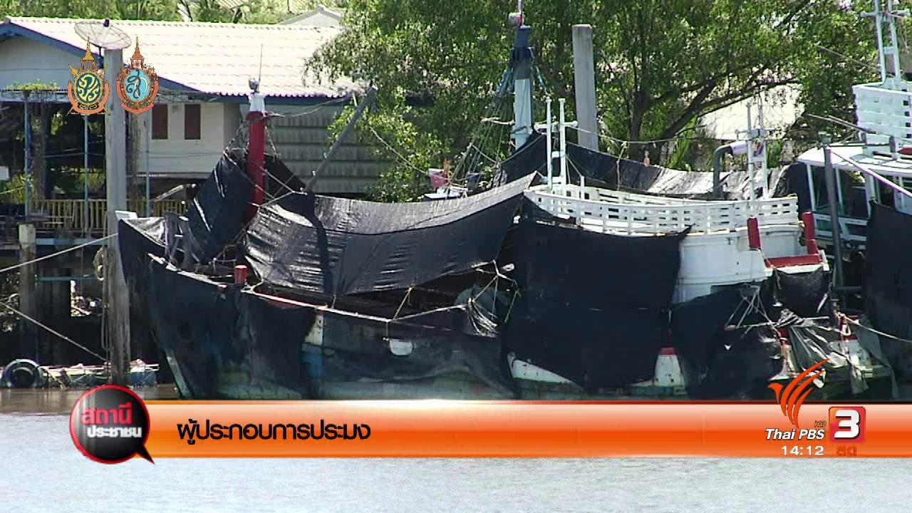 สถานีประชาชน - โครงการตลาดนัดเรือประมงที่ออกทะเลไม่ได้