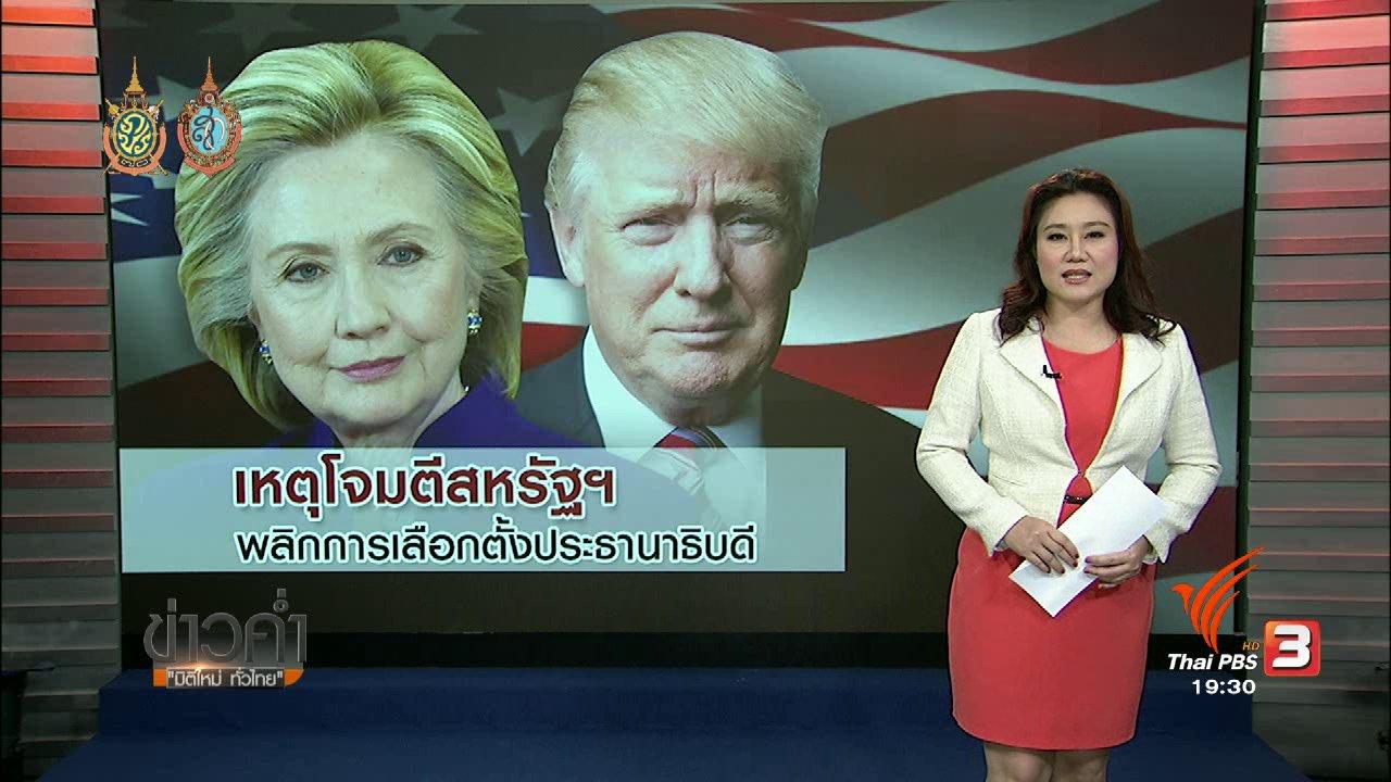 ข่าวค่ำ มิติใหม่ทั่วไทย - วิเคราะห์สถานการณ์ต่างประเทศ : เหตุโจมตีสหรัฐฯ พลิกการเลือกตั้งประธานาธิบดี