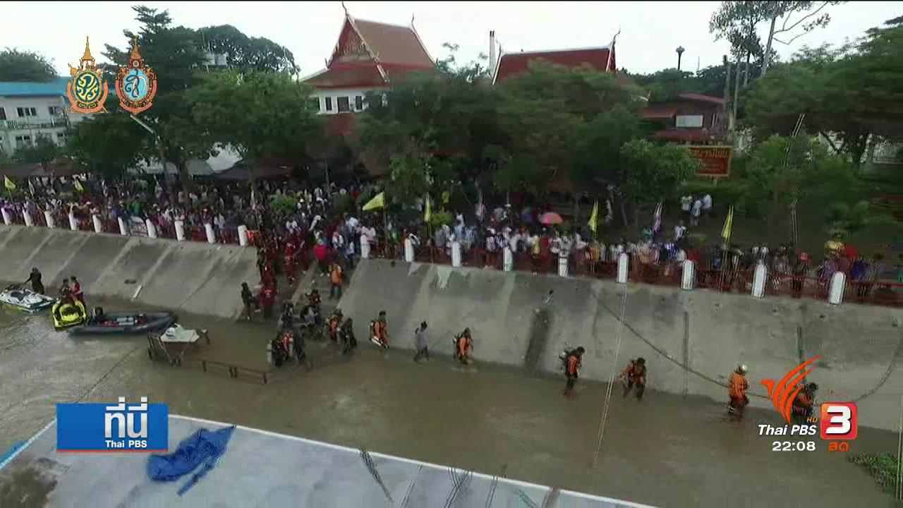 ที่นี่ Thai PBS - ที่นี่ Thai PBS : ยุติค้นหาผู้สูญหายเรือโดยสารล่ม
