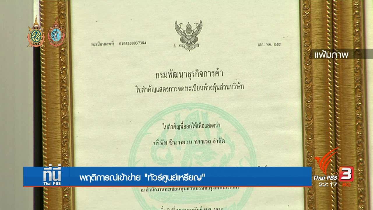 """ที่นี่ Thai PBS - ที่นี่ Thai PBS : พฤติการณ์เข้าข่าย """"ทัวร์ศูนย์เหรียญ"""""""