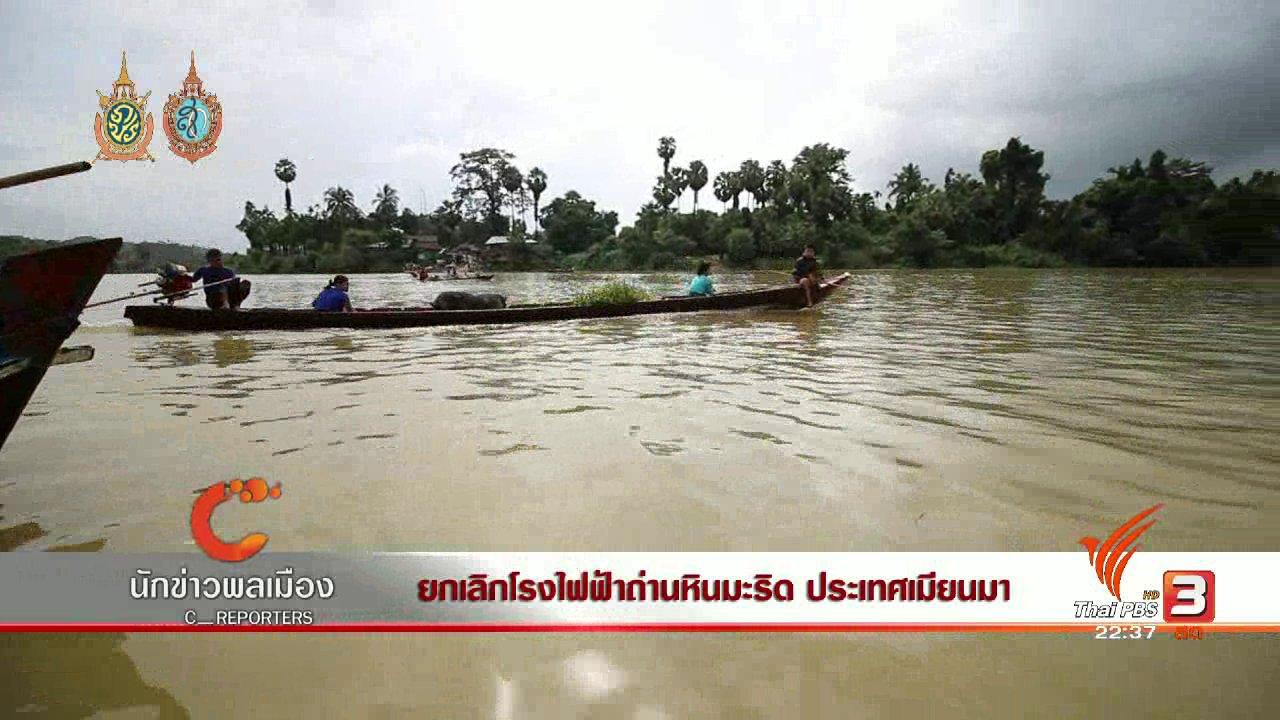ที่นี่ Thai PBS - นักข่าวพลเมือง : ยกเลิกโรงไฟฟ้าถ่านหินมะริด ประเทศเมียนมา