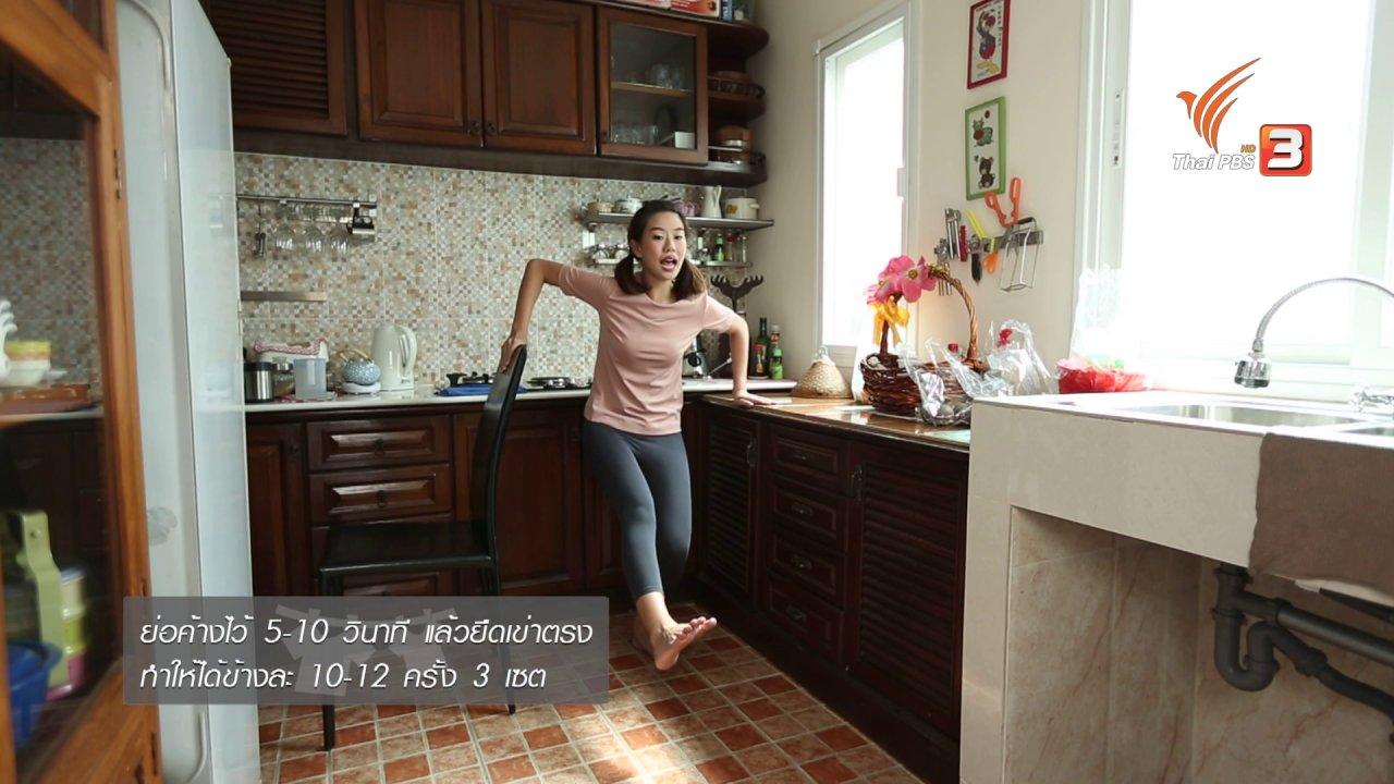 นารีกระจ่าง - หุ่นสวยด้วยงานบ้าน : ทำความสะอาดครัว