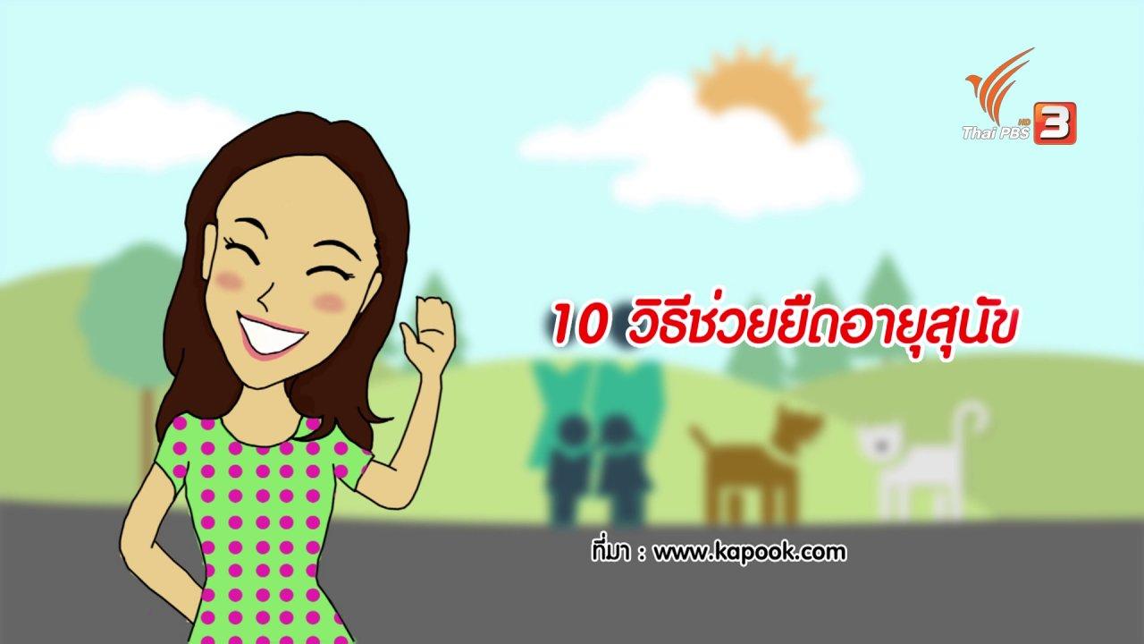 นารีกระจ่าง - กระจ่างจิต : 10 วิธีช่วยยืดอายุน้องหมา