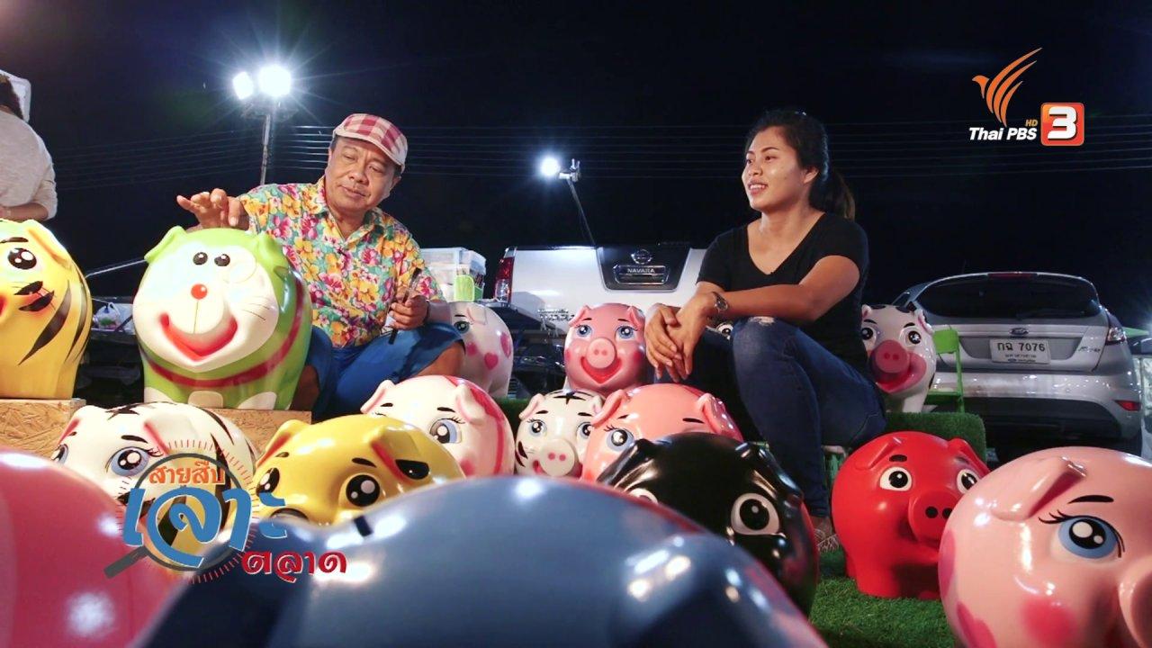 วันใหม่  ไทยพีบีเอส - สายสืบเจาะตลาด : สำรวจราคาสินค้าที่ตลาดเซฟวัน จังหวัดนครราชสีมา