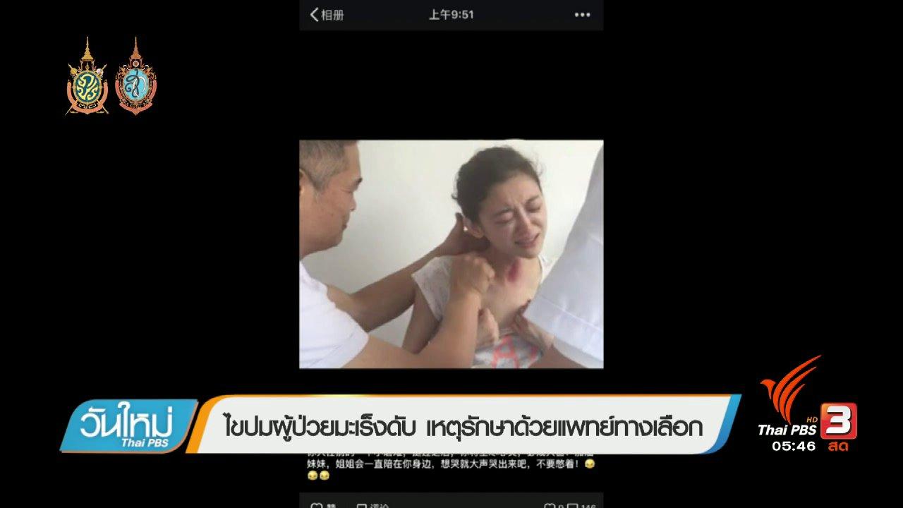 วันใหม่  ไทยพีบีเอส - 108 สุขภาพ : ไขปมผู้ป่วยมะเร็งดับ เหตุรักษาด้วยแพทย์ทาง