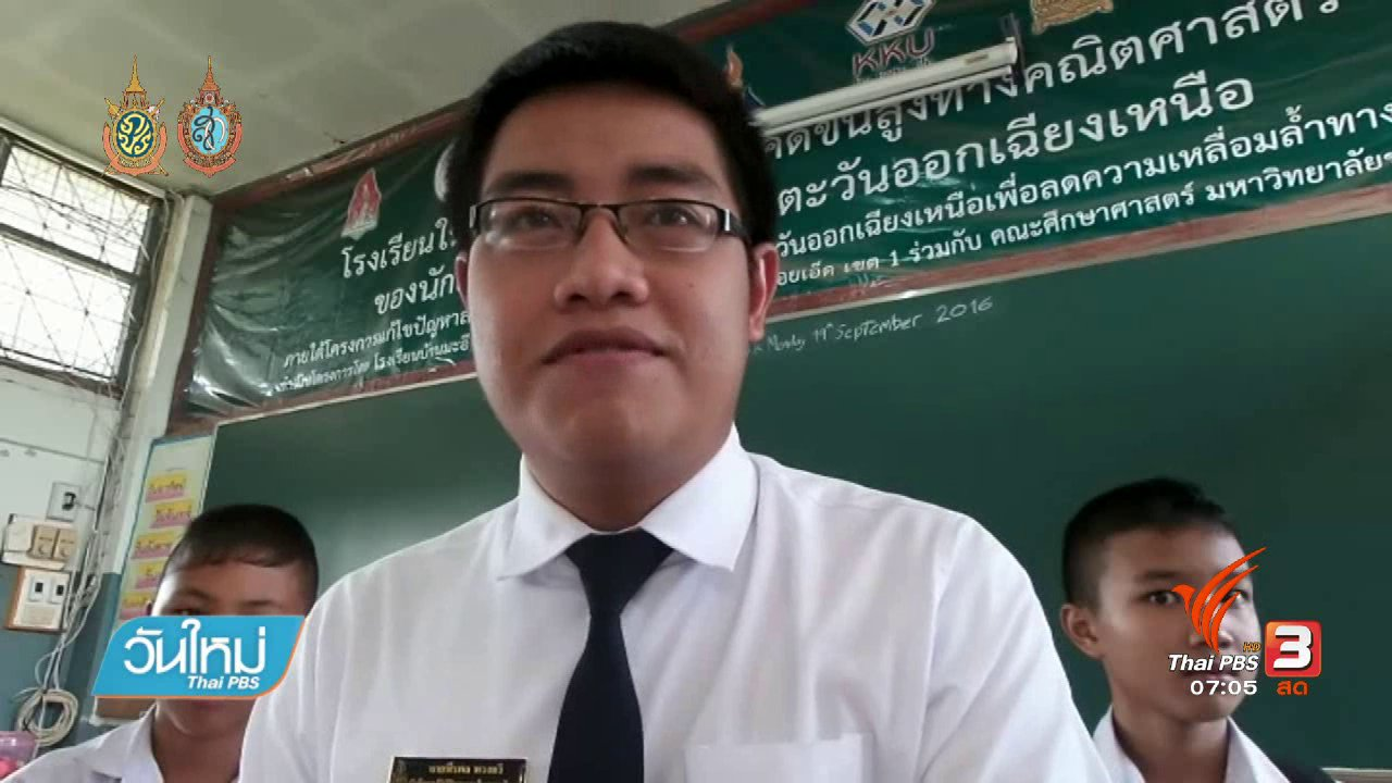 วันใหม่  ไทยพีบีเอส - คลิกให้ปัง : ครูฝึกสอนแต่งกลอนเสียดสีระบบการศึกษา