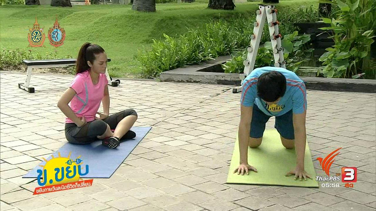 """วันใหม่  ไทยพีบีเอส - ข.ขยับ : บริหารกล้ามเนื้อแกนกลางลำตัวด้วยท่า """"Plank Touch"""""""