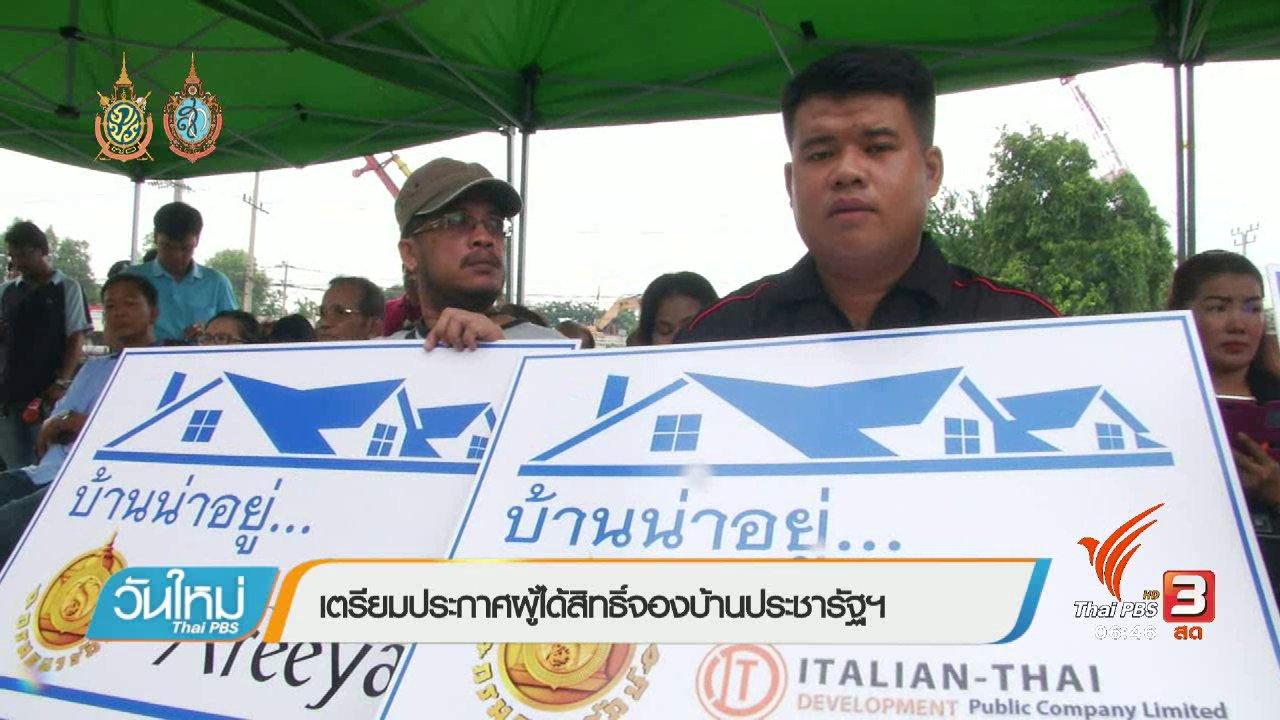 วันใหม่  ไทยพีบีเอส - จับสัญญาณเศรษฐกิจ : เตรียมประกาศผู้ได้สิทธิ์จองบ้านประชารัฐธนารักษ์ สิ้นเดือนนี้