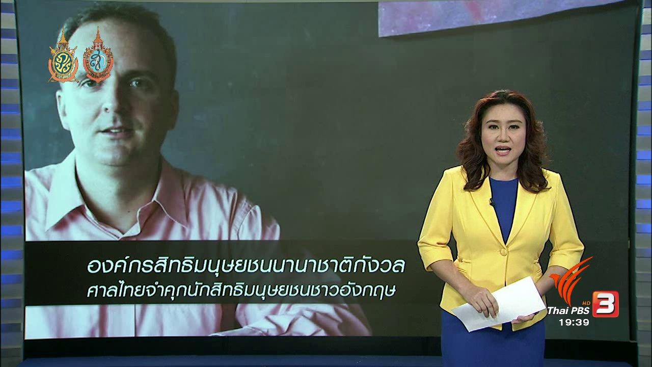 ข่าวค่ำ มิติใหม่ทั่วไทย - วิเคราะห์สถานการณ์ต่างประเทศ : องค์กรสิทธิมนุษชนนานาชาติกังวล ศาลไทยจำคุกนักสิทธิมนุษยชนชาวอังกฤษ