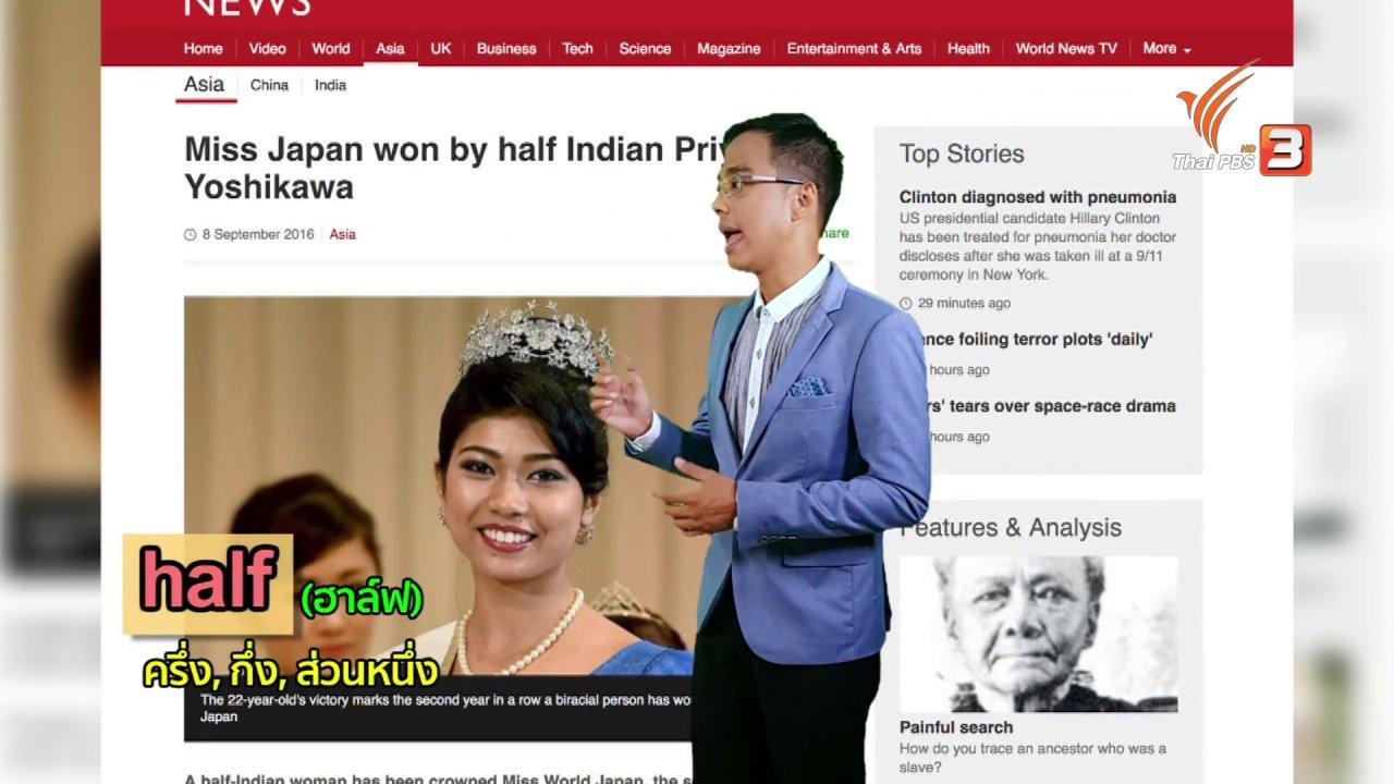 ข่าวค่ำ มิติใหม่ทั่วไทย - ภาษาหน้าจอ : half, biracial