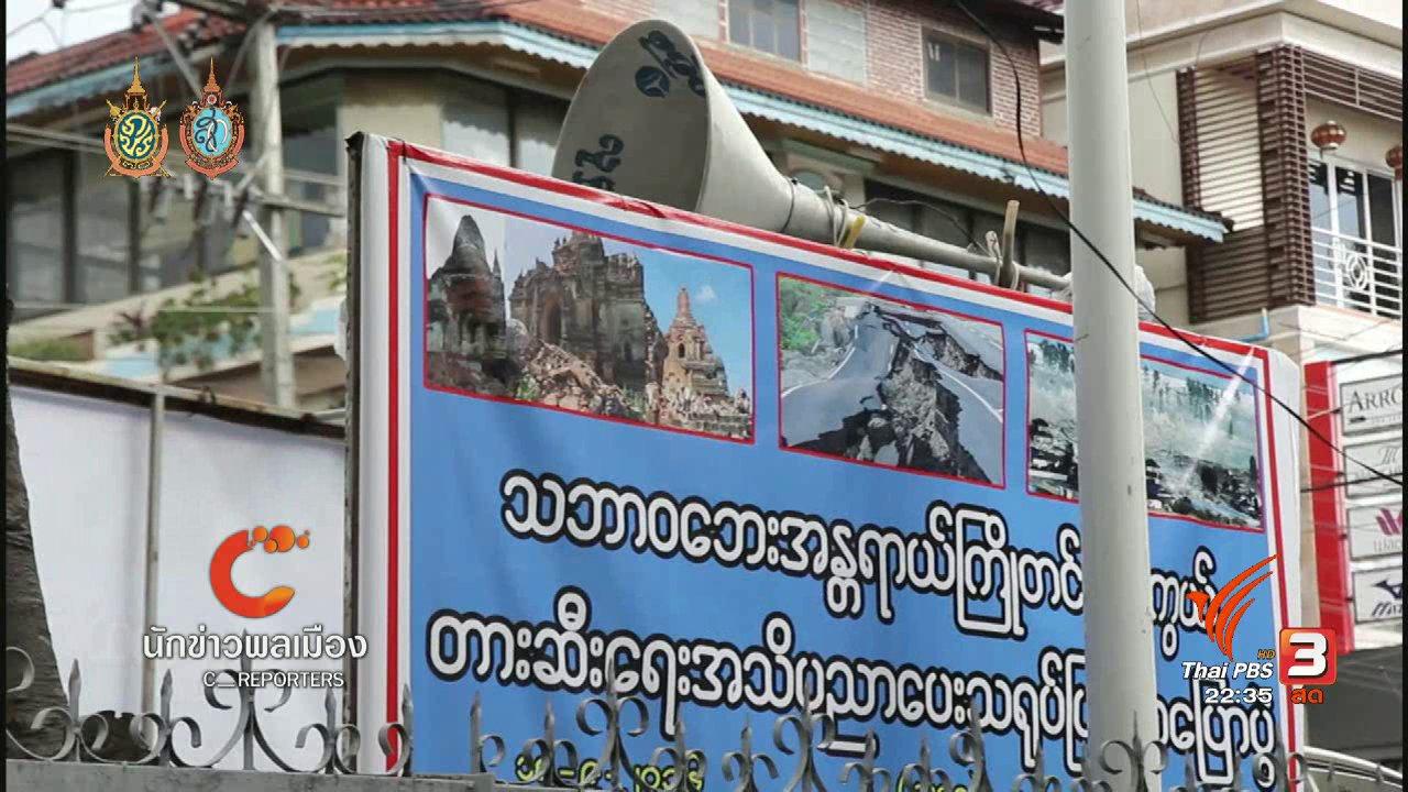 ที่นี่ Thai PBS - ชาวเมียนมาตื่นตัวรับมือแผ่นดินไหว