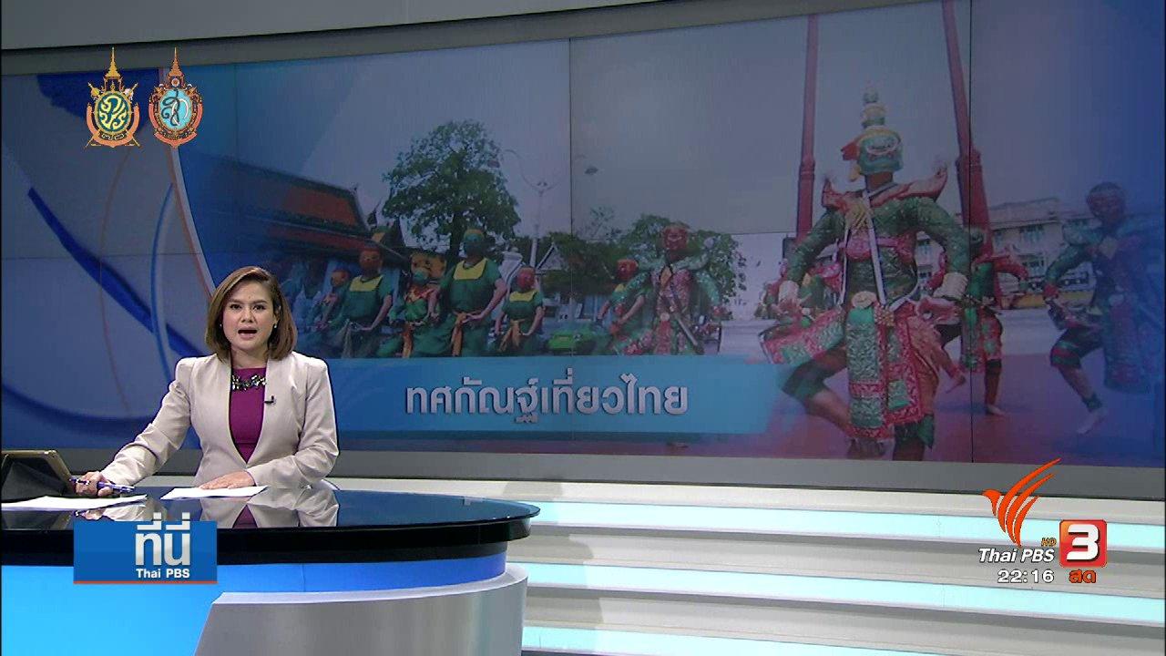 """ที่นี่ Thai PBS - ปมถกเถียง """"ทศกัณฐ์เที่ยวไทย"""""""