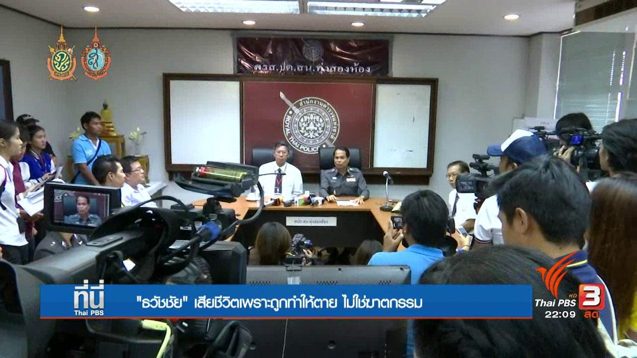 """ที่นี่ Thai PBS - ถอดความหมาย คดี ธวัชชัย """"ถูกทำให้ตาย"""""""