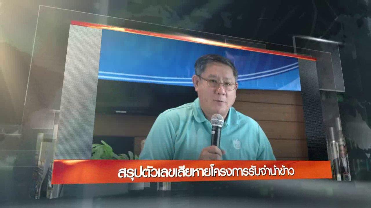 ข่าวค่ำ มิติใหม่ทั่วไทย - ประเด็นข่าว (24 ก.ย. 59)
