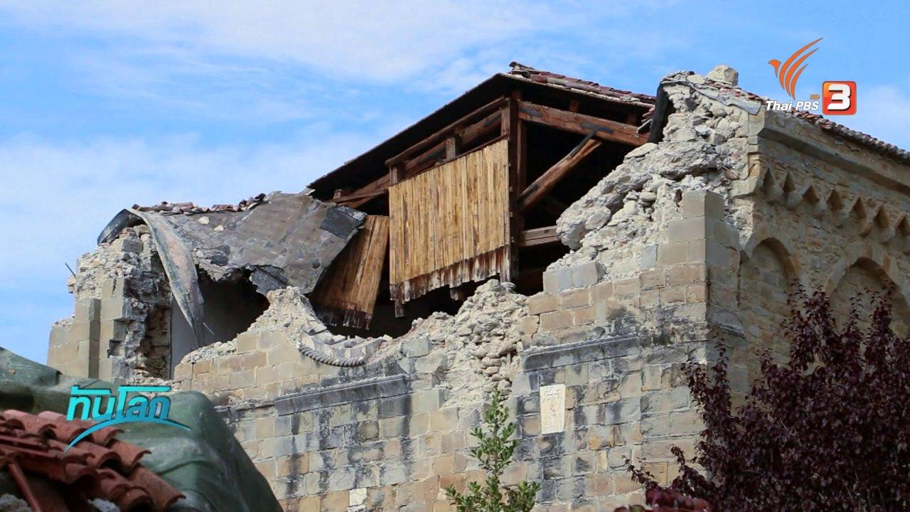 ทันโลก - ชีวิตหลังแผ่นดินไหว อิตาลี