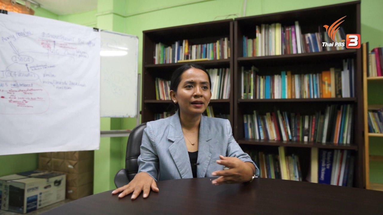 นารีกระจ่าง - แรงบันดาลใจ : สมาคมนักกฎหมายสิทธิมนุษยชน