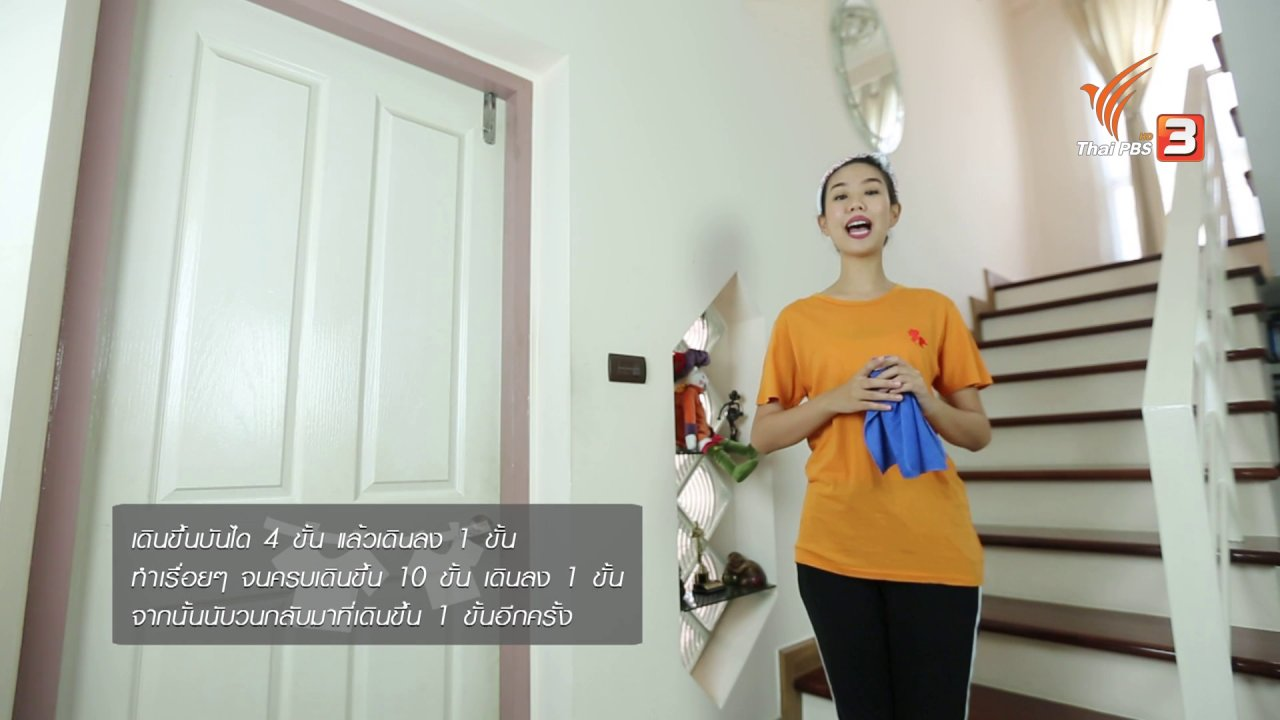 นารีกระจ่าง - หุ่นสวยด้วยงานบ้าน : เช็ดราวบันได