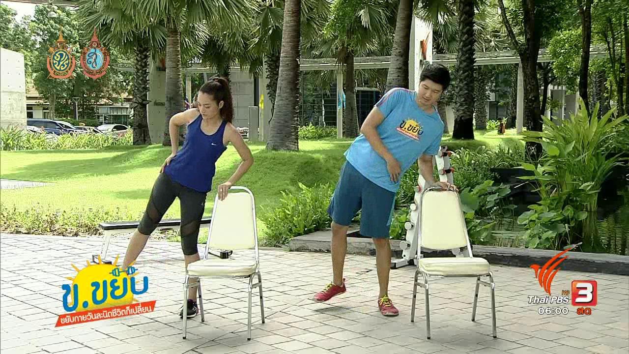 วันใหม่  ไทยพีบีเอส - ข.ขยับ : ออกกำลังกายขณะดูโทรทัศน์