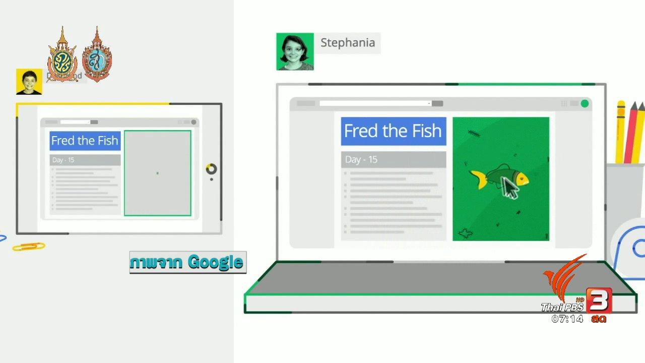 วันใหม่  ไทยพีบีเอส - คลิกให้ปัง : แอพฯกูเกิลเทคโนโลยีเพื่อการศึกษา