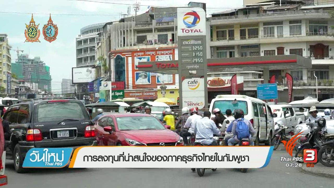 วันใหม่  ไทยพีบีเอส - รู้ทันอาเซียน (AEC) : การลงทุนที่น่าสนใจของภาคธุรกิจไทยในกัมพูชา