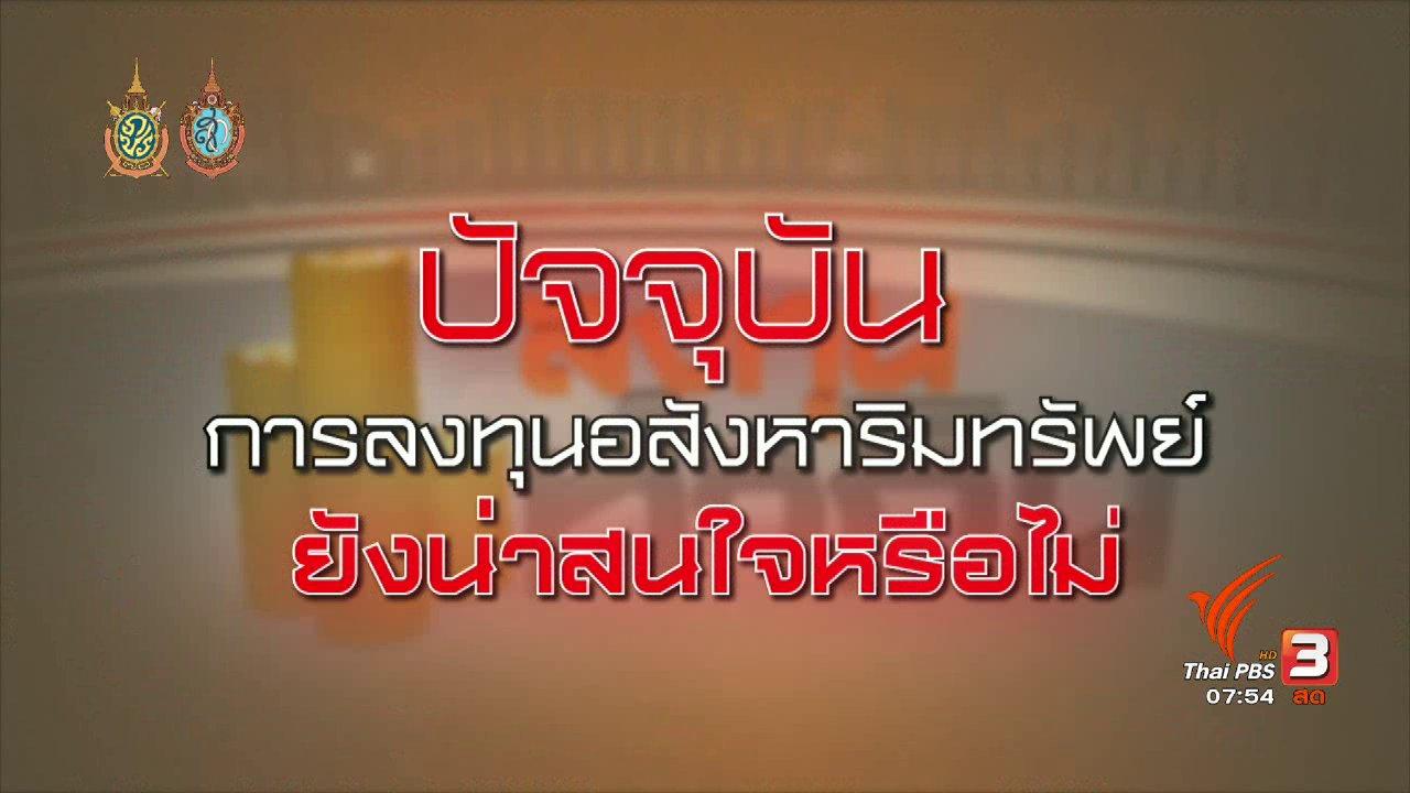 วันใหม่  ไทยพีบีเอส - Happy Money : ทิศทางการลงทุนอสังหาริมทรัพย์
