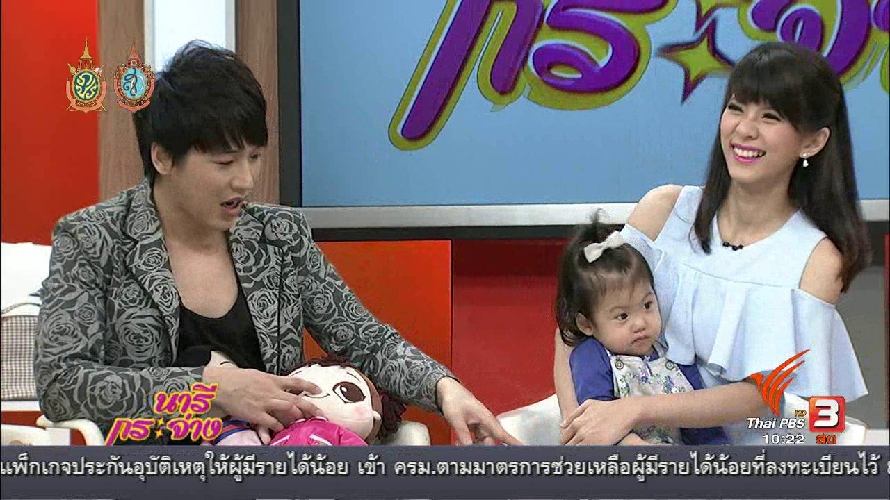 นารีกระจ่าง - Talk : พ่อแม่วัยรุ่น...ไม่วุ่นถ้ารักจะมีลูก