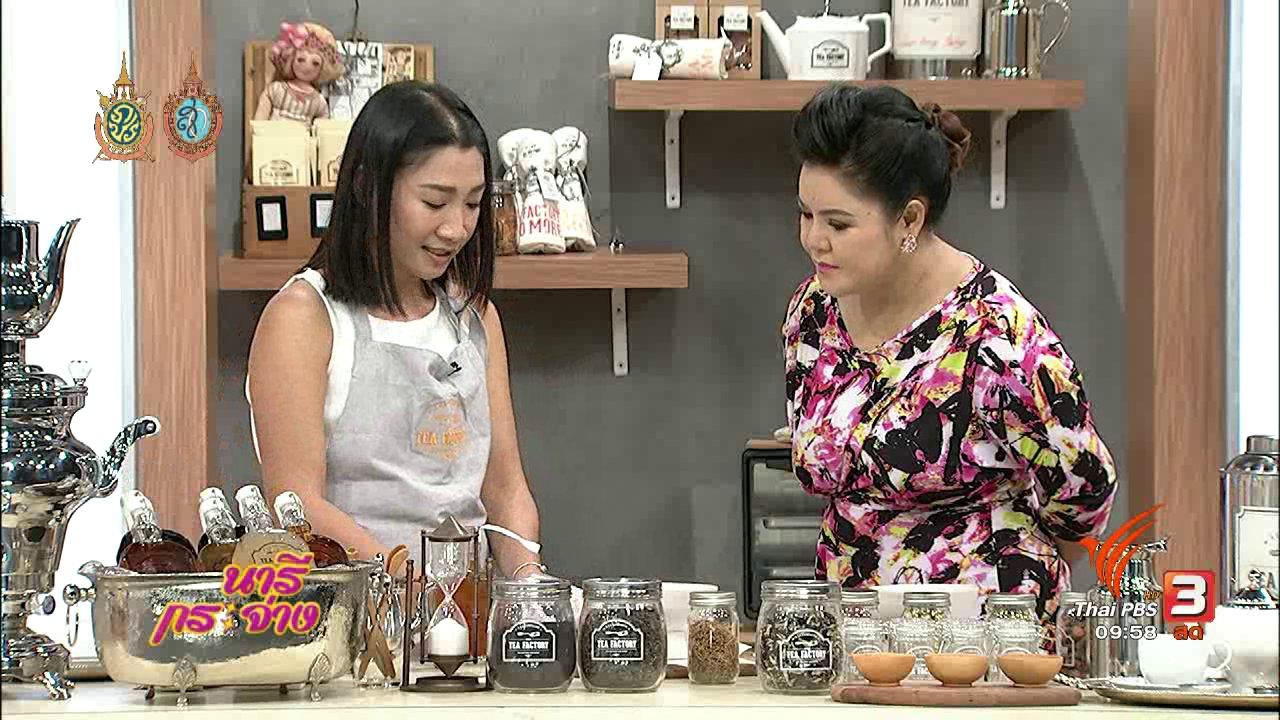 นารีกระจ่าง - สาธิตอาชีพ : เรียนรู้วิธีการชงชาสู่การสร้างอาชีพ
