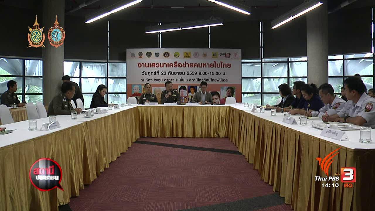 สถานีประชาชน - เสวนาเครือข่ายคนหายในไทย