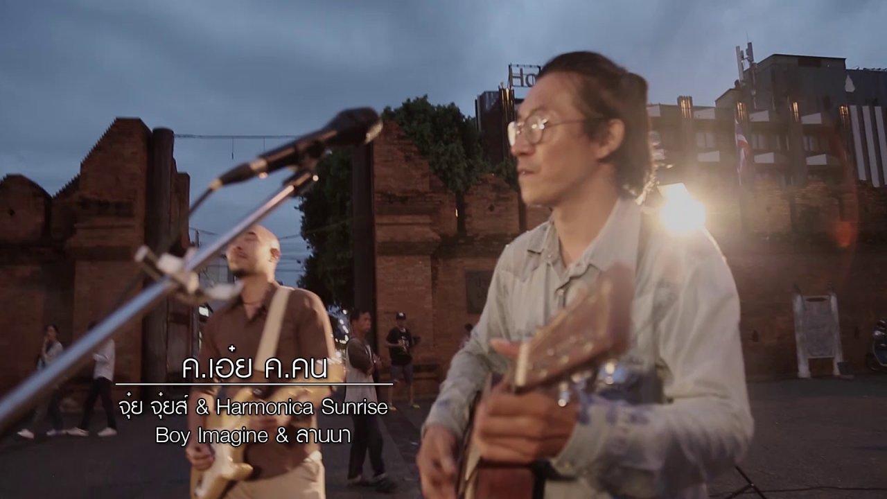 นักผจญเพลง - ค.เอ๋ย ค.คน - จุ๋ย จุ๋ยส์ & Harmonica Sunrise & Boy Imagine & ลานนา