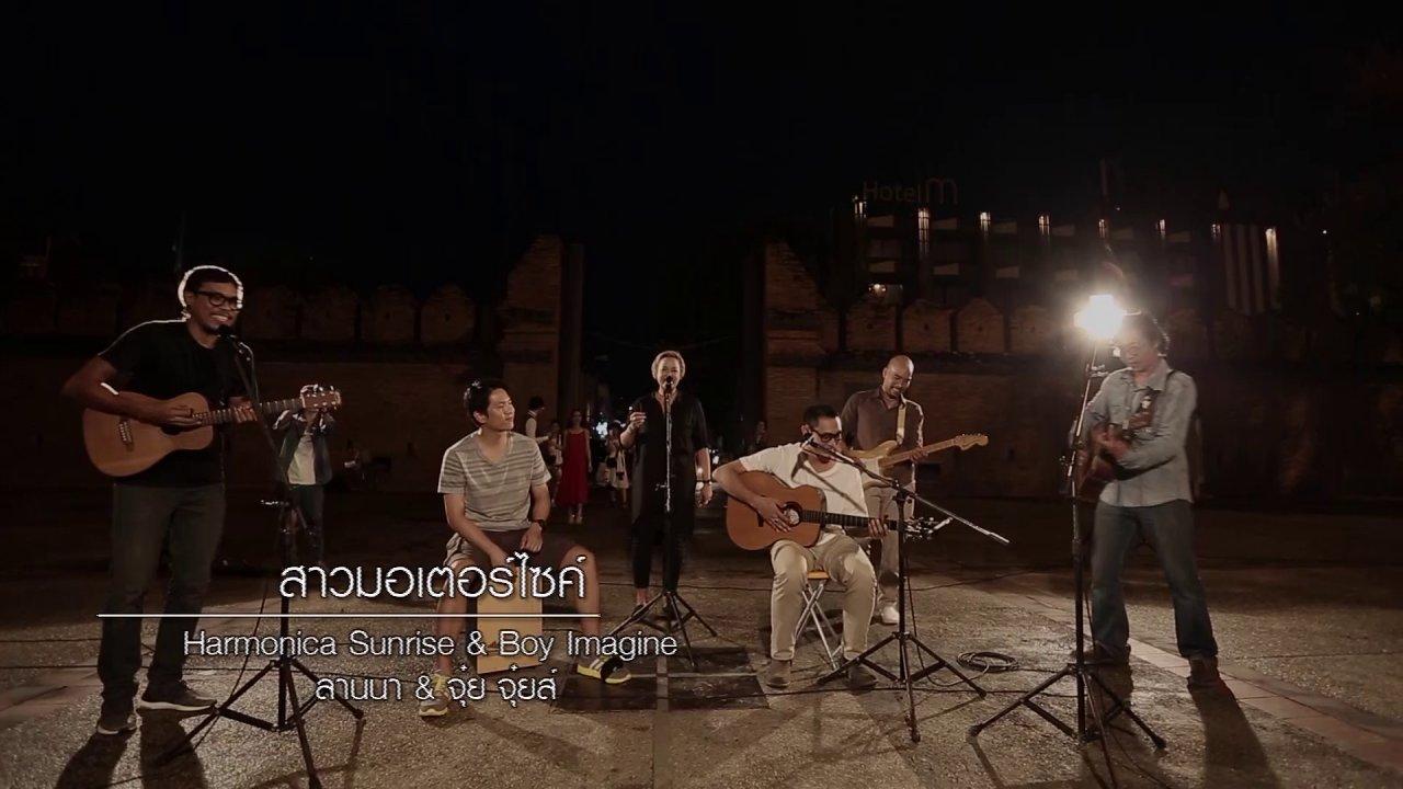 นักผจญเพลง - สาวมอเตอร์ไซค์ - Harmonica Sunrise & Boy Imagine & ลานนา & จุ๋ย จุ๋ยส์