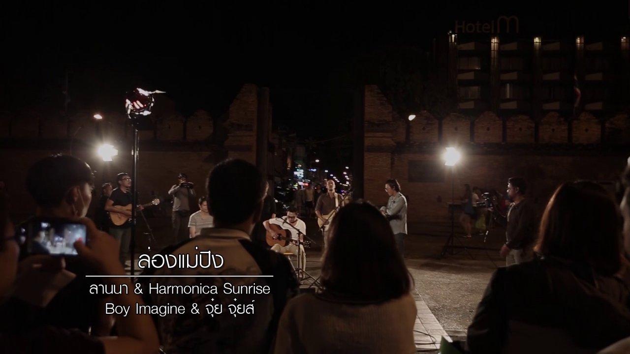 นักผจญเพลง - ล่องแม่ปิง - ลานนา & Harmonica Sunrise & Boy Imagine & จุ๋ย จุ๋ยส์