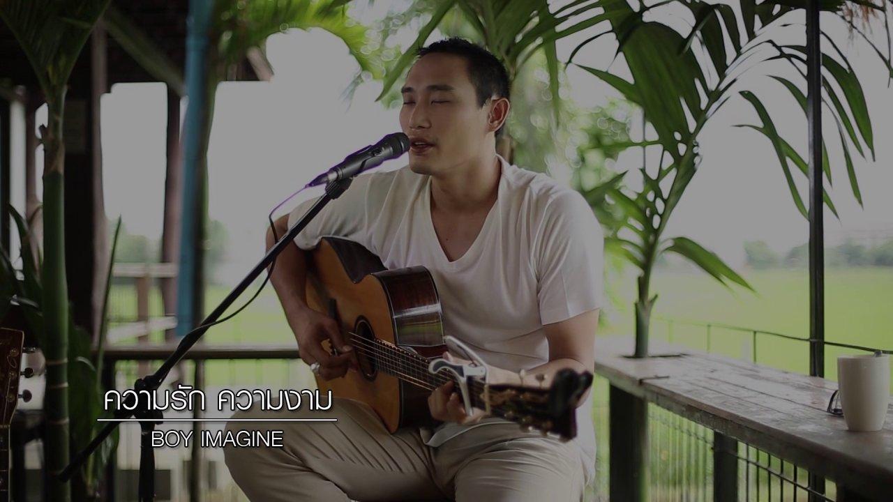 นักผจญเพลง - ความรัก ความงาม - Boy Imagine