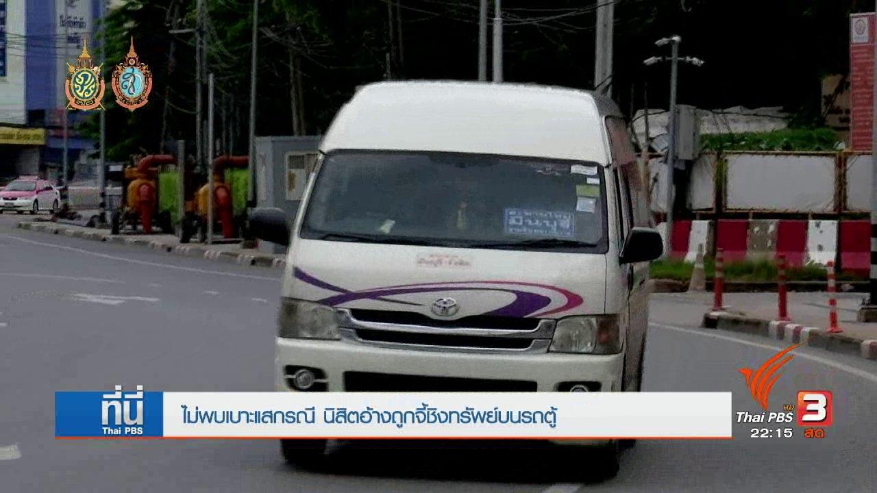 ที่นี่ Thai PBS - ที่นี่ Thai PBS : ตรวจวงจรปิดยังไม่พบเบาะแส นิสิตถูกจี้บนรถตู้